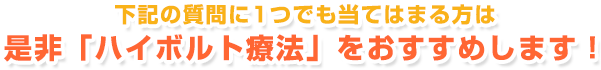 ハイボルト_ブログ用画像2